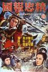 Jing zhong bao guo (1971)