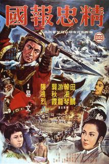 Jing zhong bao guo