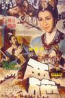 Xi shi (shang ji)