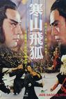 Han shan fei hu
