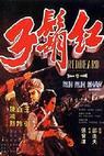Hong hu zi (1971)
