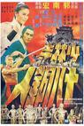 18 bojovníků z bronzu (1976)