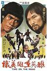 Shi ying xiong chong ying xiong (1980)