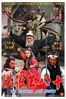 Shi ba yu luo han (1979)