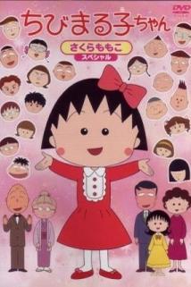 """Chibi Maruko-chan"""