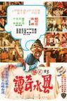 Feng shui ji tan (1979)