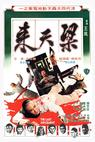 Liang tianlai (1979)