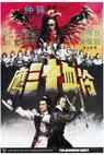 Long xie shi san ying (1978)