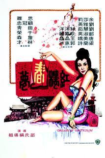 Hong lou chun meng