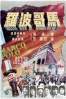 Ma ko Po lo (1975)