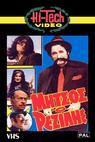Mitsos, o rezilis (1984)