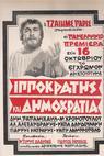 Ippokratis kai dimokratia (1972)