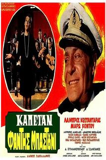 Kapetan fandis bastouni