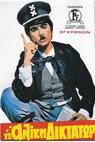 I Aliki diktator (1972)