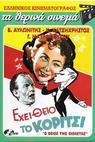 Ehei theio to koritsi (1957)