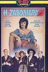 I zavoliara (1971)