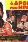 O dromos ton iroon (1971)