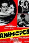 O aniforos (1964)