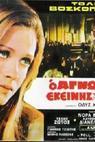 O agnostos ekeinis tis nyhtas (1972)