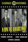 I ora tis dikaiosynis (1967)