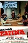 I proedrina (1972)