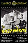 Kazanovas (1963)