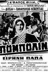 Bouboulina (1959)