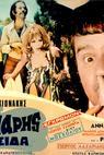O agathiaris kai i atsida (1971)