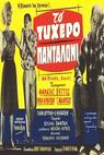 To tyhero pantaloni (1963)