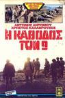 I kathodos ton 9 (1984)