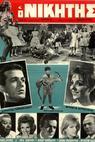 O nikitis (1965)