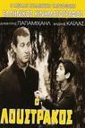 O loustrakos (1962)