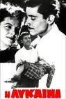 I lykaina (1951)