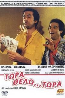 Tora thelo... tora!