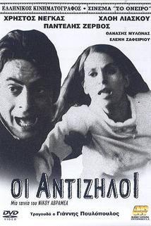 Antiziloi