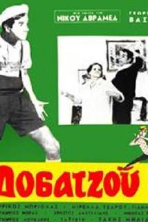 Dosatzou: Epiheirisis Gabros