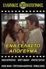 Ena gelasto apogevma (1979)