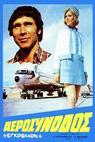 Aerosynodos (1971)