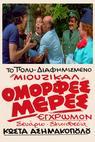 Omorfes meres (1970)