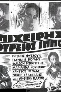 Epiheirisis 'Doureios Ippos'
