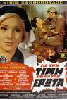Gia tin timi kai gia ton erota (1969)