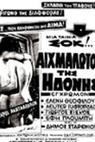 Aihmalotoi tis idonis (1972)
