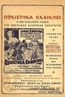 Orkisthika ekdikisi (1952)