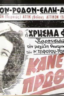 Kane me prothypourgo
