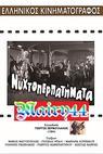 Nyhtoperpatimata (1964)