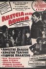 Listeia stin Athina