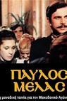 Pavlos Melas (1973)