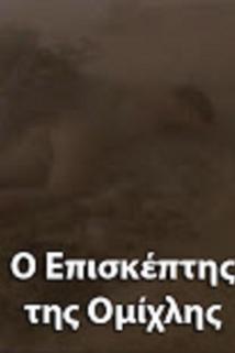 """""""O episkeptis tis omihlis"""""""