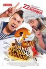 Samyy luchshiy film 2 (2009)