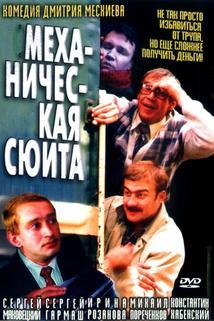 Mekhanicheskaya syuita  - Mekhanicheskaya syuita